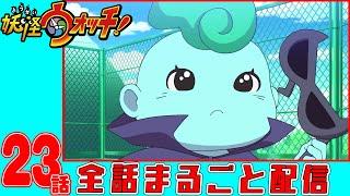 【アニメ妖怪ウォッチ!】妖怪バッド坊や 第23話