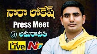 Nara Lokesh Press Meet || TDP vs YSRCP