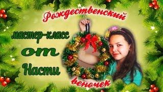 DIY Рождественский венок своими руками. Мастер класс от Насти  Рукоделочка