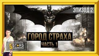 BATMAN ARKHAM KNIGHT - ГОРОД СТРАХА Ч.1 (ЭПИЗОД 2)
