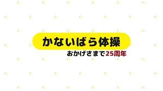 【予防チャンネル】かないばら体操オンラインバージョン  片平地域包括センター Presents