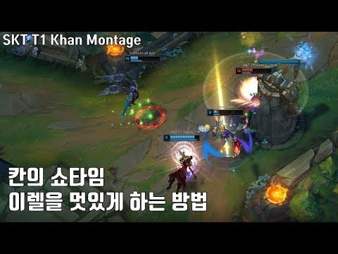 칸 3월 솔랭 매드무비 SKT T1 Khan Montage