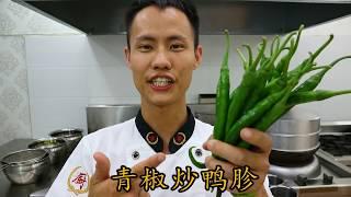 """厨师长教你:""""青椒炒鸭胗"""" 的农家做法,味道很赞,先收藏起来"""