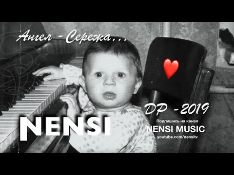 NENSI / Нэнси - Ангел Сережа / Angel Sereja / ДР 32