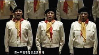 武警合唱團 PAP Chorus【斯拉夫人進行曲 Farewell of Slavianka】Proshchaniye slavyanki〘中文 CN〙