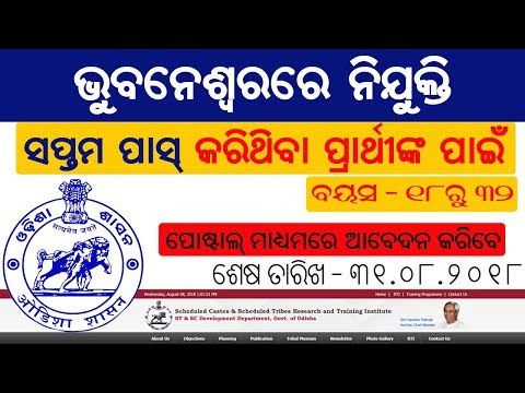Job in Bhubaneswar, SCSTRTI ||  Qualification 7th pass || Odisha Govt.