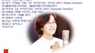 이선희 드라마 OST 6곡