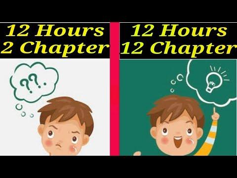 पढ़ाई का सही तरीका/How to study effectively/How to study in exam