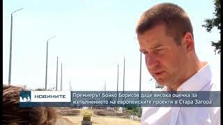 Премиерът Бойко Борисов даде висока оценка за изпълнението на европейските проекти в Стара Загора