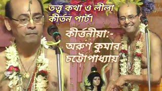 অরুণ কুমার চট্টোপাধ্যায় MP3 //ARUN    KUMAR CATTOPADHYAY//তত্ত্ব কথা ও লীলা কীর্তন পার্ট1