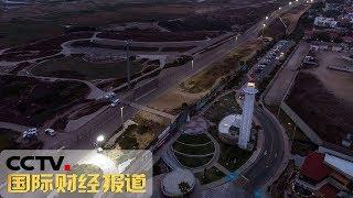 《国际财经报道》 20190716| CCTV财经