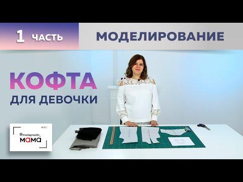 Трикотажная кофта на девочку с кружевной кокеткой и открытыми плечами. Часть1.Моделирование, раскрой
