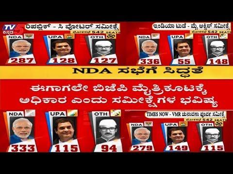 ಮತದಾನ ಮುಕ್ತಾಯ ಬೆನ್ನಲ್ಲೇ NDA ಸಭೆಗೆ ಸಿದ್ದತೆ | Exit Poll 2019 | NDA | TV5 Kannada