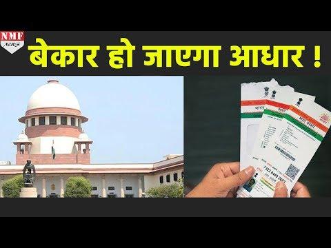 Supreme Court ने Privacy को माना Fundamental Right, महत्वहीन हो जाएगा Aadhar