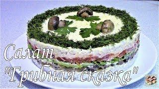 """Слоеный салат """"Грибная сказка"""". Постные (вегетарианские) рецепты. Легко приготовить!"""