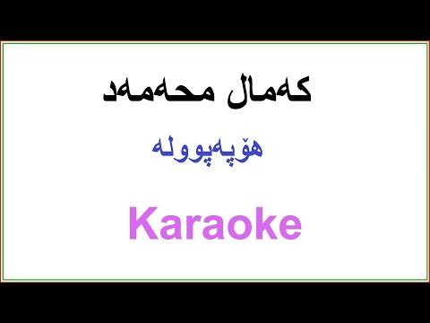 Kurdish Karaoke: Kamal Muhamad - Ho Papula کهمال محهمهد ـ هۆپهپووله