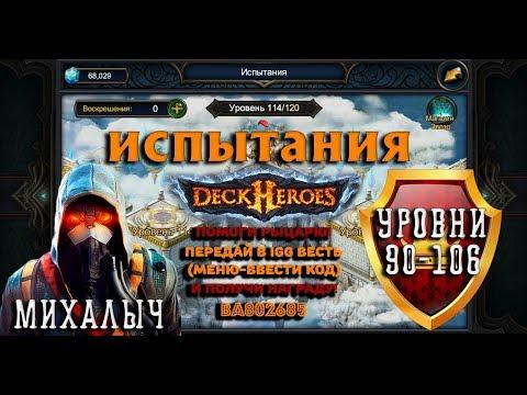 deck heroes великая битва читы