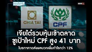 เจียไต๋รวบหุ้นเข้าตลาด ชูเป้าใหม่ CPF สูง 41 บาท : คุย คุ้ย หุ้น 16/09/2020 ช่วงที่2