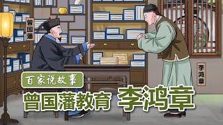 [百家说故事]曾国藩教育李鸿章| 课本中国