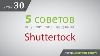 Уроки Adobe Illustrator. Урок №30: Как увеличить продажи на Shutterstock
