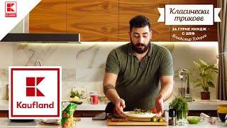 Kaufland | Пушена скумрия с разядка от скир с печени орехи и добруджанска саламурийка