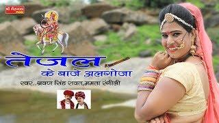 न्यू तेजाजी सांग 2019 || तेजल के बाजे अलगोजा || Mamta Rangili || Latest Rajasthani Song 2019
