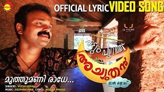 Muthumani Radhe Lyrical Video Song HD | THATTUMPURATHU ACHUTHAN | Kunchacko Boban | Lal Jose