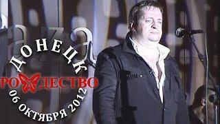 Рождество - Молодость (Донецк, 06 октября 2012)