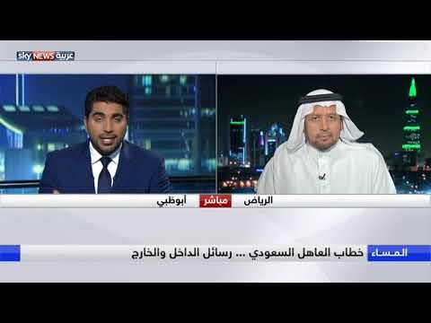 خطاب العاهل السعودي في افتتاح دورة مجلس الشورى ... رسائل إلى الداخل وأخرى إلى الخارج  - نشر قبل 3 ساعة