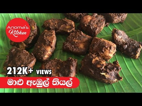 Sri Lankan Fish Ambul Thiyal - Episode 11 (English Subtitle)