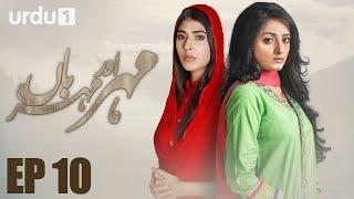 Meher Aur Meherban   - Episode 10 | Urdu 1 Dramas | Affan Waheed, Sanam Chaudhry, Ali Abbas