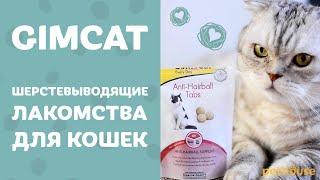 Лакомства для выведения комочков шерсти у кошек Gimcat Anti-Hairball Tabs | Обзор от pethouse.ua