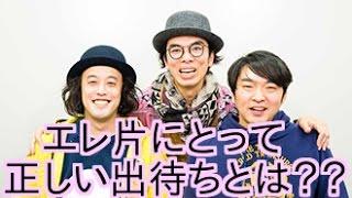 エレ片のコント太郎 サイト www.tbsradio.jp/elekata/index.html チャン...