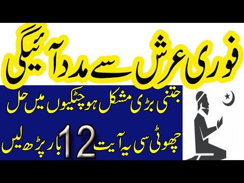 Quran Ki Ye Choti Si Surah Parh Len | Rizq Ki Tangi Door Karne Ka Qurani Wazifa | Problem Solution