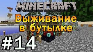 Minecraft: Выживание в Бутылке #14 - Книжные полки