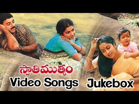 Swathi Muthyam Telugu Movie Full Video Songs Jukebox || Kamal Haasan, Raadhika