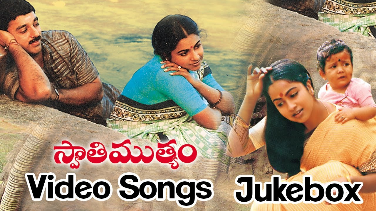Swathi muthyam telugu movie songs free download south mp3 xsonarclub.