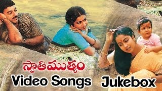Swathi Muthyam Telugu Movie Full Video Songs Jukebox  Kamal Haasan, Raadhika