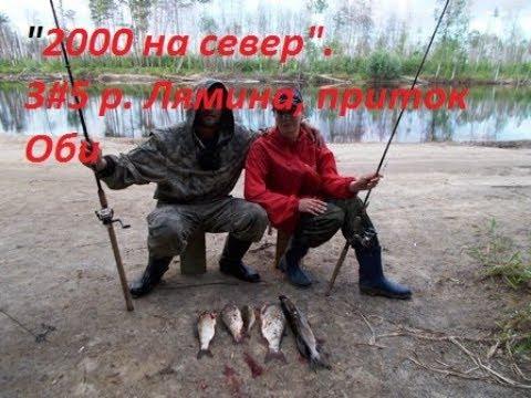 """""""2000 на север"""" 3#5 р. Лямина, приток Оби."""
