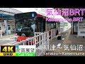 【4K前面展望】気仙沼BRT(柳津~気仙沼)