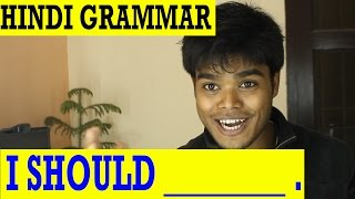 HINDI GRAMMAR VIDEO LESSONS - I should_______