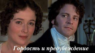 Клип по фильму Гордость и предубеждение 1995г