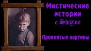 Мистические истории с Sh@ne [Проклятые картины](Очередная мистическая история, посвященная самым загадочным и проклятым, удивительно мистическим картина..., 2014-03-14T11:55:59.000Z)