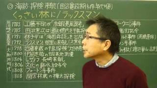 【大学入試対策講座】です。今回は田沼時代・寛政改革期の海防論・北方...