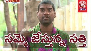 Bithiri Sathi Strike || Funny Conversation With Savitri Over Trade Unions Strike || Teenmaar News