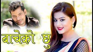 शिव परियार को नयाँ गित New Nepali Adhunik song 2018 By Shiva Pariyar