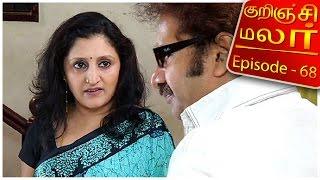 Kurunji Malar feat. Aishwarya (actress) | Epi 68 | Tamil TV Serial | 24/02/2016 | Kalaignar TV