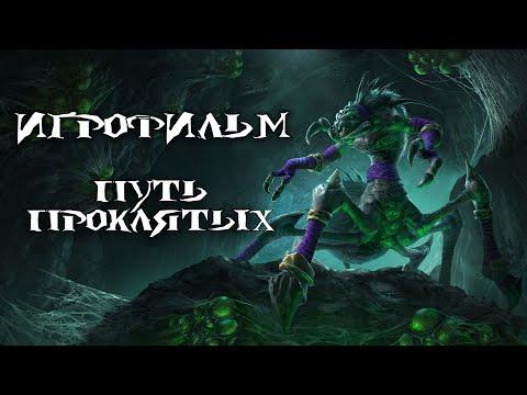 Warcraft 3: Reforged [ИГРОФИЛЬМ]. Кампания Нежити - Путь проклятых (сюжет, кат-сцены и диалоги)
