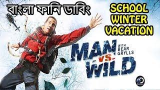 Man VS Wild Bangla Funny Dubbing | School Winter Vacation | BanglaR BaCHaLS | Bear Grylls