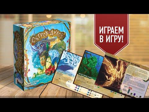 ОСТРОВ ДУХОВ: Играем в настольную игру | Океан, Зелень и Молния против Колонизаторов!